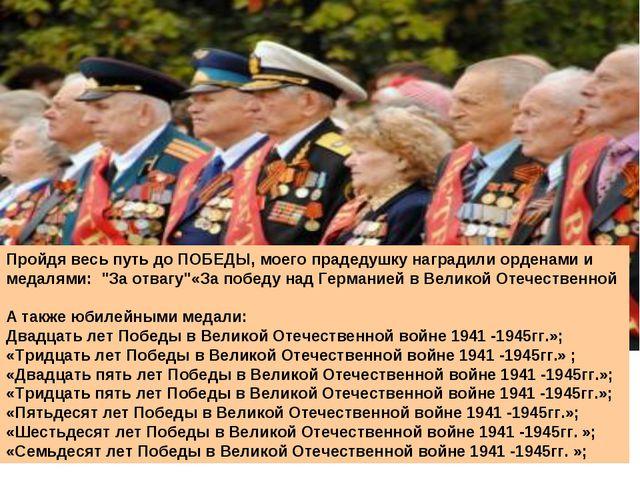 """Пройдя весь путь до ПОБЕДЫ, моего прадедушку наградили орденами и медалями: """"..."""