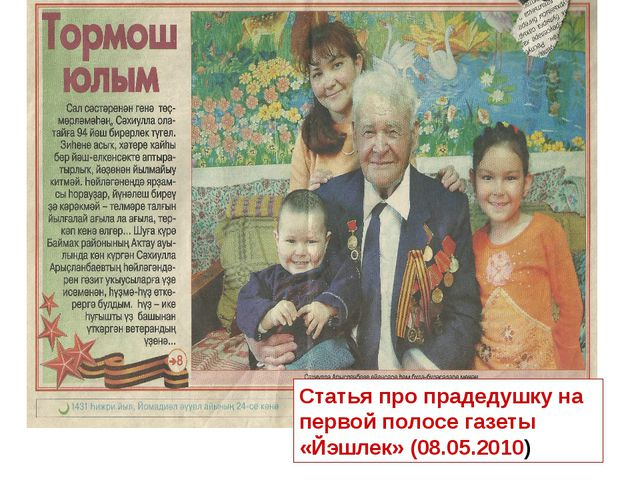 Статья про прадедушку на первой полосе газеты «Йэшлек» (08.05.2010)