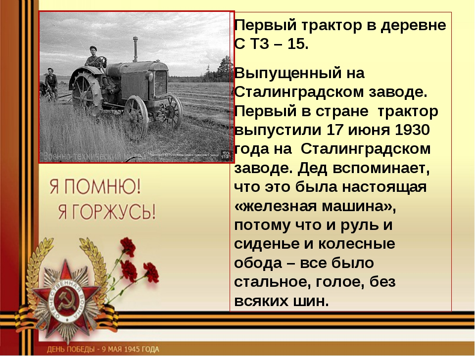 Первый трактор в деревне С ТЗ – 15. Выпущенный на Сталинградском заводе. Перв...