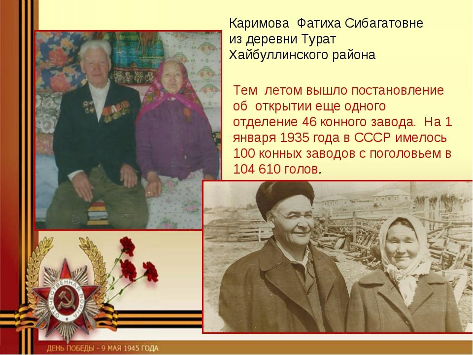 Каримова Фатиха Сибагатовне из деревни Турат Хайбуллинского района Тем летом...