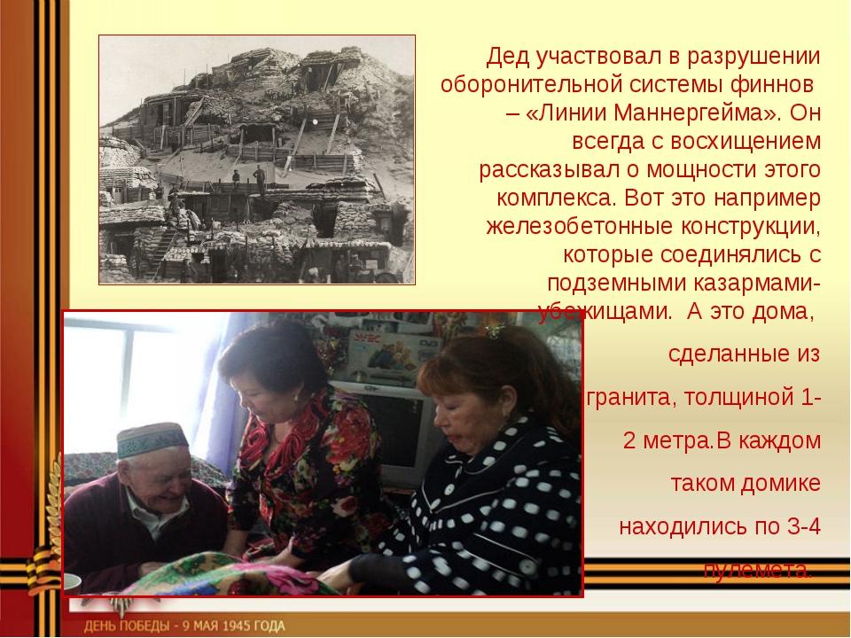 Дед участвовал в разрушении оборонительной системы финнов – «Линии Маннергейм...
