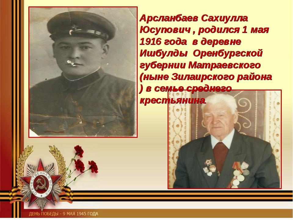 День победы!!!! Арсланбаев Сахиулла Юсупович , родился 1 мая 1916 года в дере...
