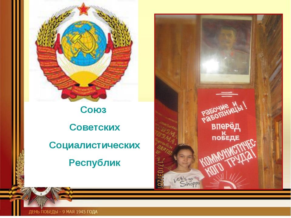 День победы!!!! Союз Советских Социалистических Республик