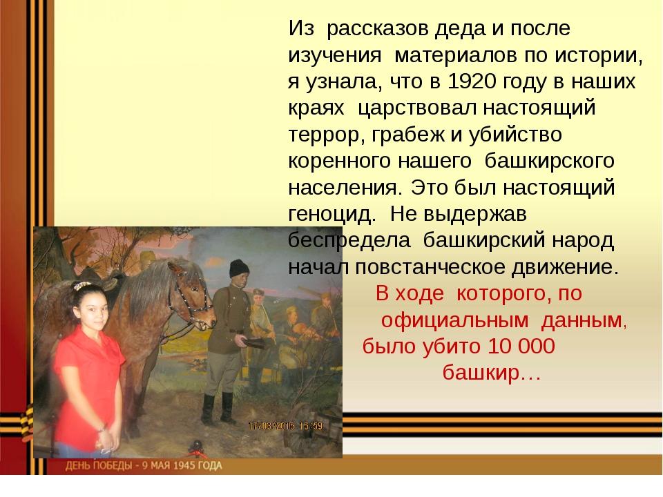 Из рассказов деда и после изучения материалов по истории, я узнала, что в 19...