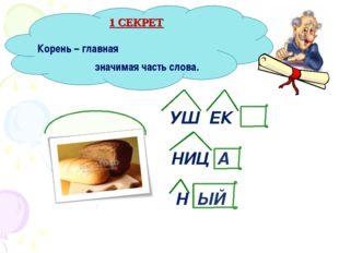 УШ ЕК НИЦ А Н ЫЙ Корень – главная значимая часть слова.