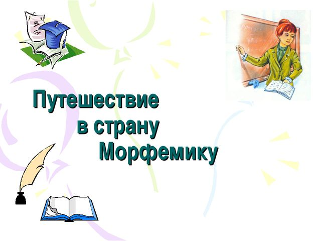 Путешествие в страну Морфемику