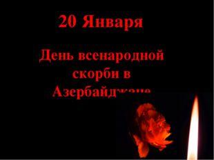 20 Января День всенародной скорби в Азербайджане