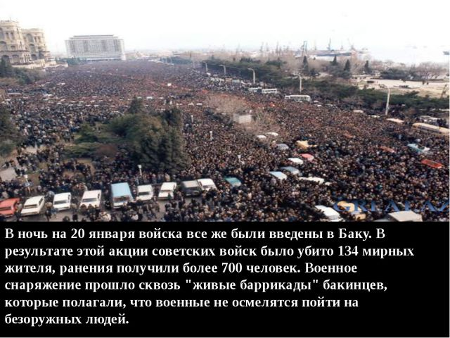 В ночь на 20 января войска все же были введены в Баку. В результате этой акци...