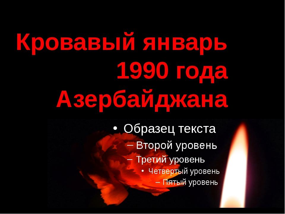 Кровавый январь 1990 года Азербайджана