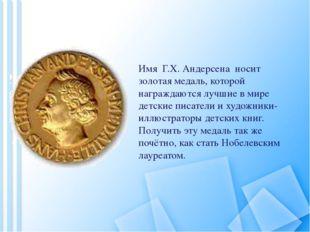 Имя Г.Х. Андерсена носит золотая медаль, которой награждаются лучшие в мире д