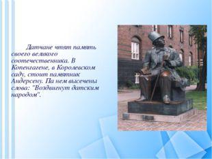 Датчане чтят память своего великого соотечественника. В Копенгагене, в Корол