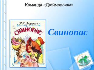 Свинопас Команда «Дюймовочка»