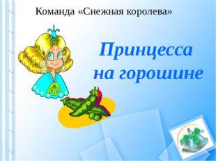 Принцесса на горошине Команда «Снежная королева»