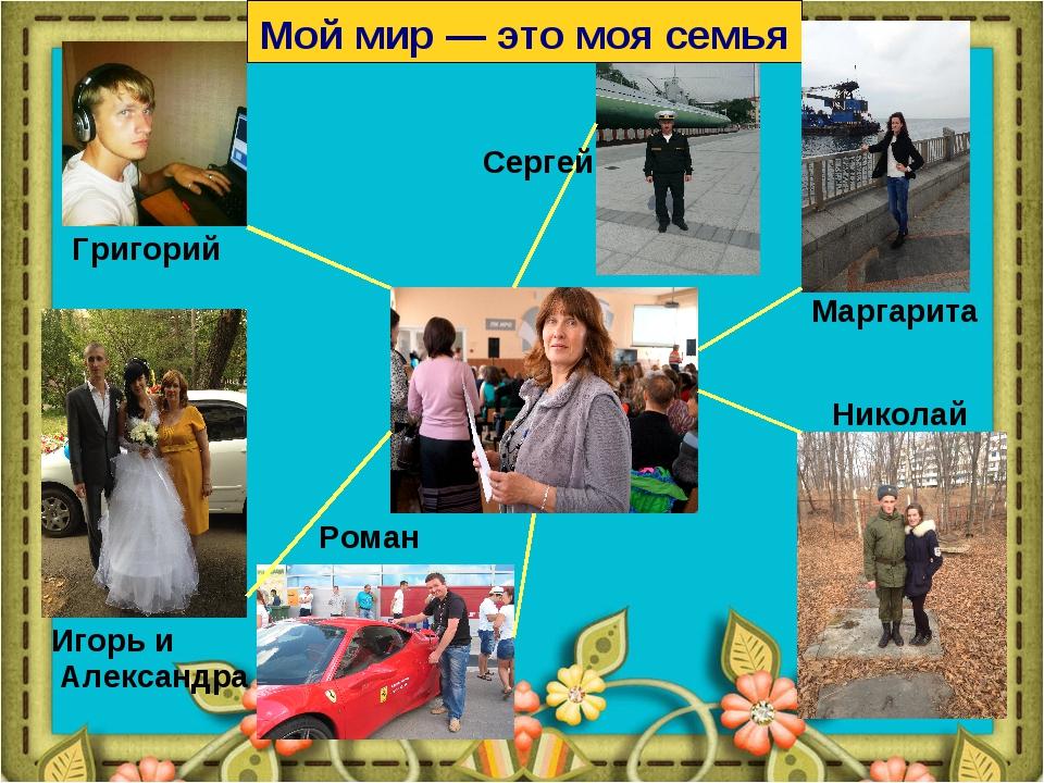 Мой мир — это моя семья Григорий Игорь и Александра Роман Сергей Маргарита Ни...