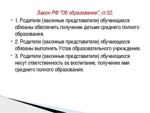 """Закон РФ """"Об образовании"""", ст.52. 1. Родители (законные представители) обучаю..."""