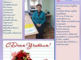 Октябрь , 2015 УЧИТЕЛЬНИЦА ПЕРВАЯ МОЯ… Учительница первая моя, Улыбка Ваша се