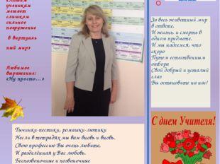 Октябрь , 2015 «Согласие между учителем и учеником, лёгкость учения и возможн