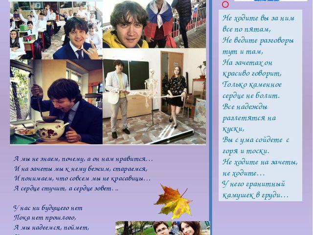 Октябрь , 2015 «Школьные учителя обладают властью, о которой премьер-министры...