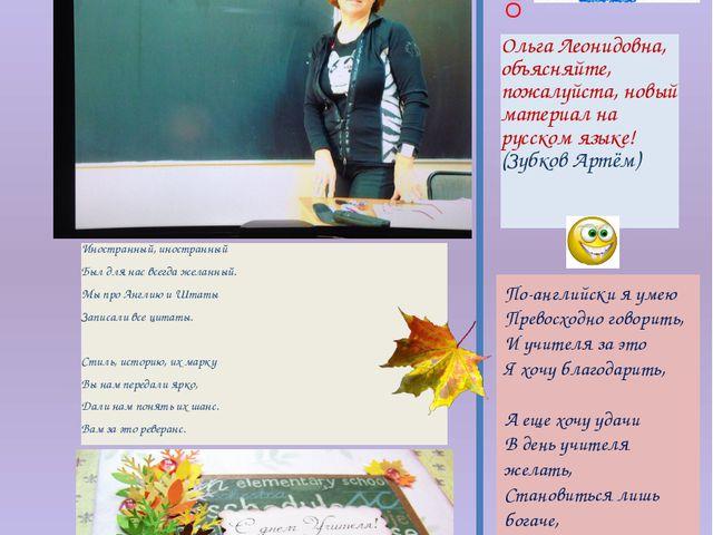 Октябрь , 2015 «Где хороший учитель, там и хорошо воспитанные ученики...» (Д....