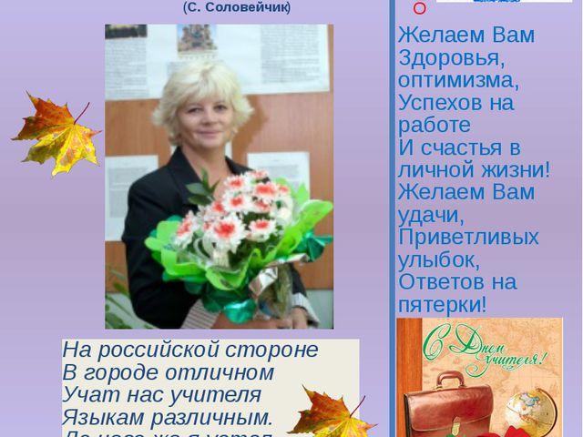 Октябрь , 2015 «Учитель - не посредник между миром и детьми, нет, он на сторо...
