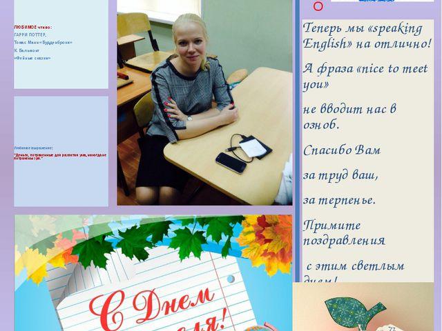 Октябрь , 2015 «Учитель, образ его мыслей, - вот что самое главное во всяком...
