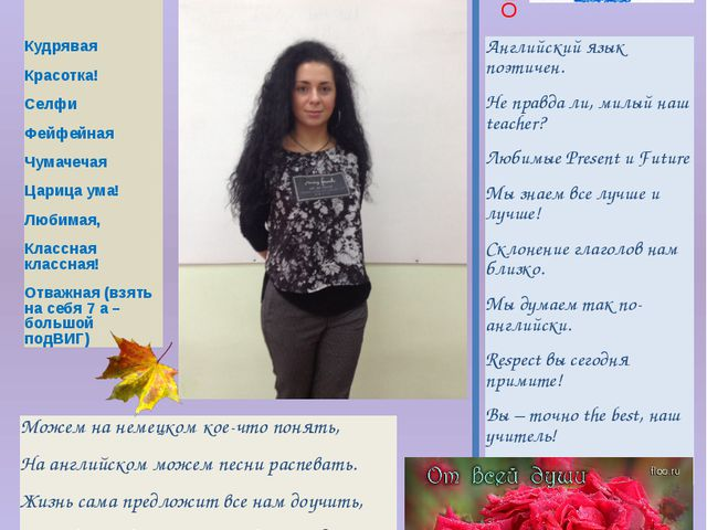 Октябрь , 2015 «Если вы владеете знанием, дайте другим зажечь от него свои св...