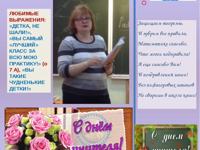 Октябрь , 2015 «Ученики должны искать одобрения учителя, а не учитель - одобр...