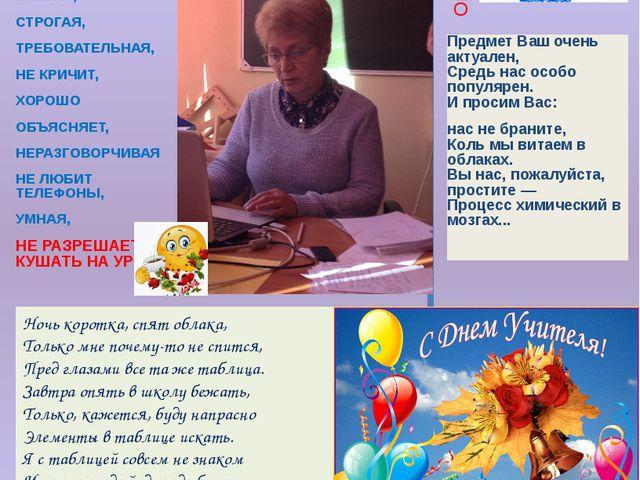Октябрь , 2015 «Хорошие учителя создают хороших учеников...» (М. Остроградски...