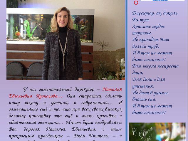 Октябрь , 2015 Это наша Наталья Евгеньевна… У нас замечательный директор – На...