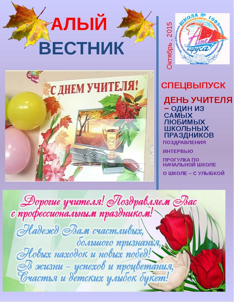 Газета с поздравлением на день учителя
