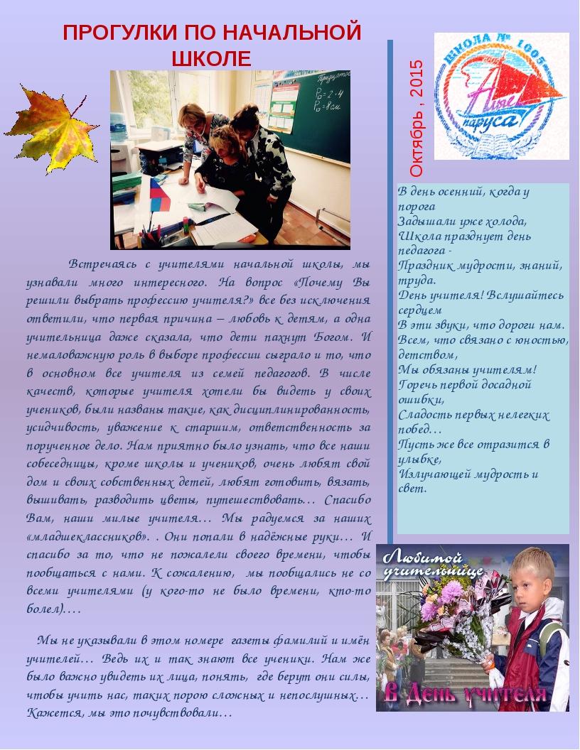 Октябрь , 2015 ПРОГУЛКИ ПО НАЧАЛЬНОЙ ШКОЛЕ Встречаясь с учителями начальной ш...