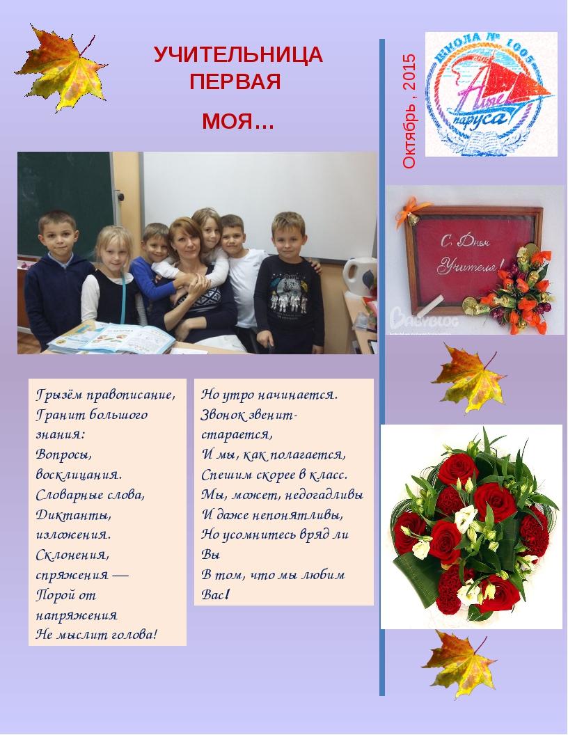 Октябрь , 2015 УЧИТЕЛЬНИЦА ПЕРВАЯ МОЯ… - Грызём правописание, Гранит большо...