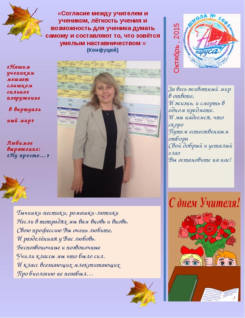 Октябрь , 2015 «Согласие между учителем и учеником, лёгкость учения и возможн...