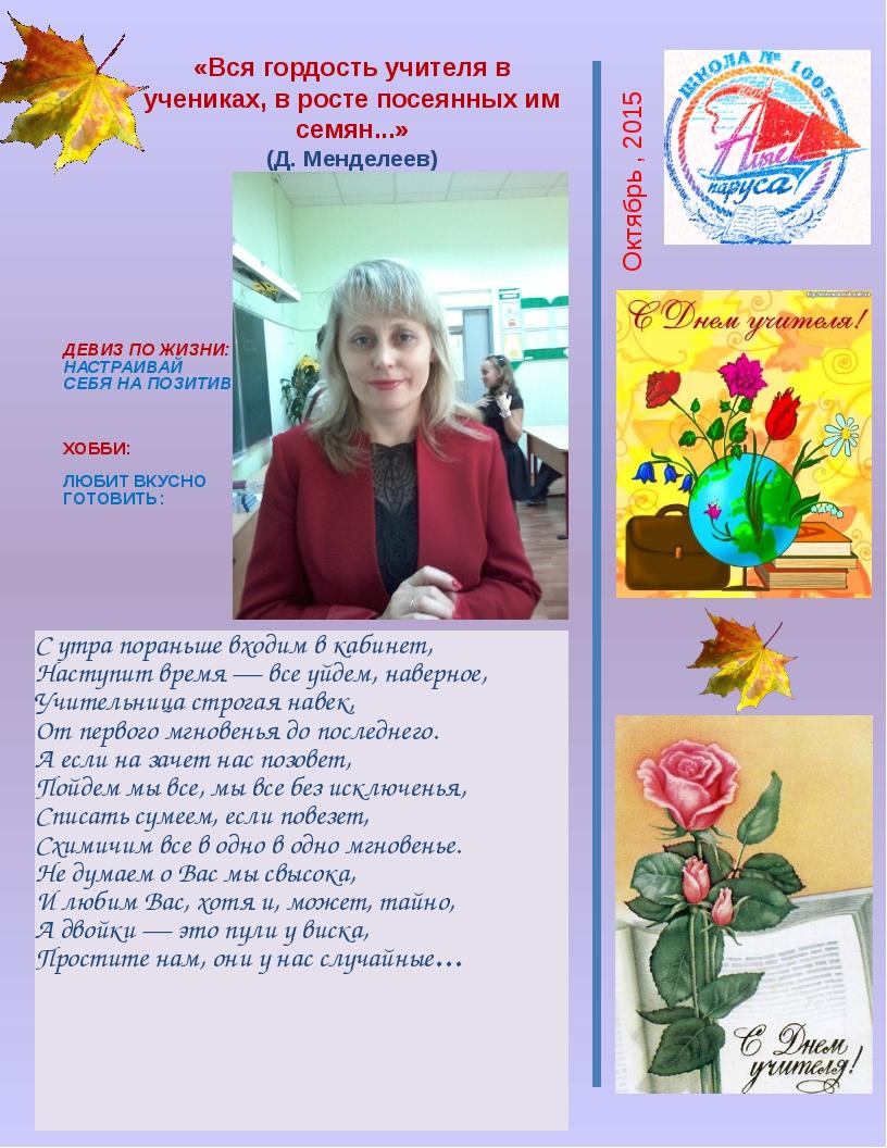 Октябрь , 2015 «Вся гордость учителя в учениках, в росте посеянных им семян.....
