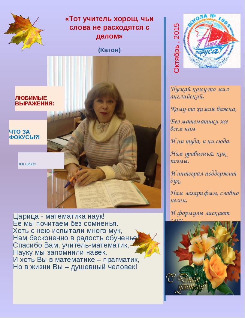 Октябрь , 2015 «Тот учитель хорош, чьи слова не расходятся с делом» (Катон) Ц...