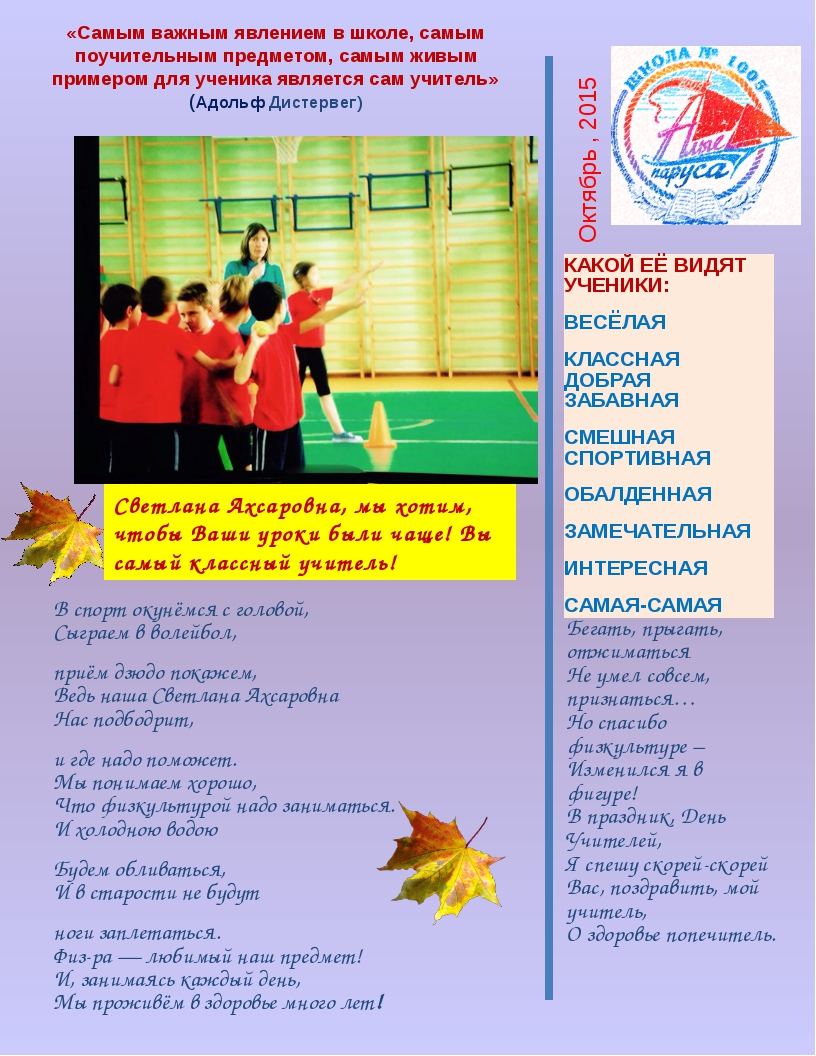 Октябрь , 2015 «Самым важным явлением в школе, самым поучительным предметом,...