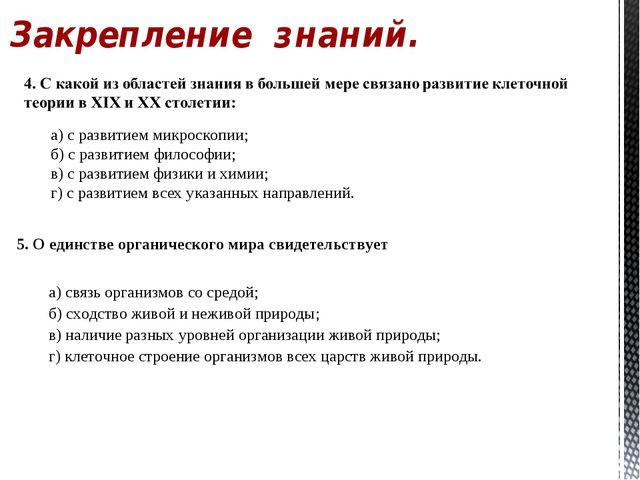 а) с развитием микроскопии; б) с развитием философии; в) с развитием физики и...