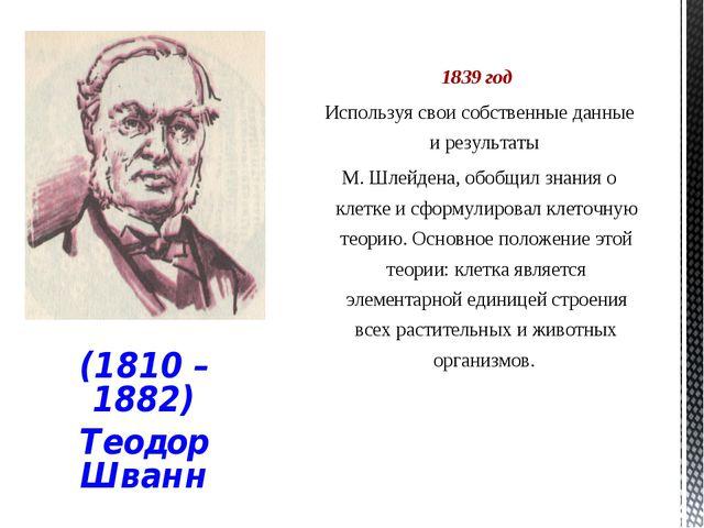 1839 год Используя свои собственные данные и результаты М. Шлейдена, обобщил...