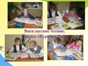 Внеклассное чтение. Сказка «Курочка Ряба»