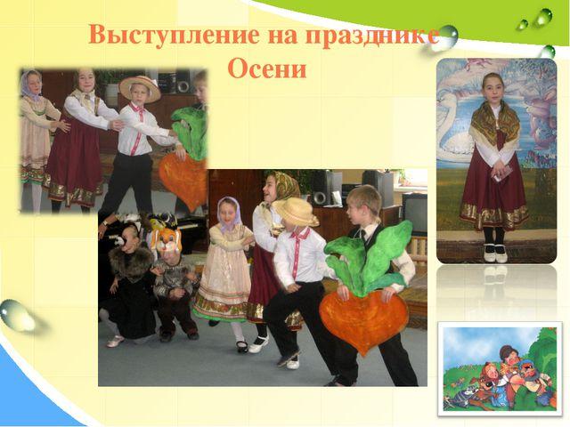 Выступление на празднике Осени