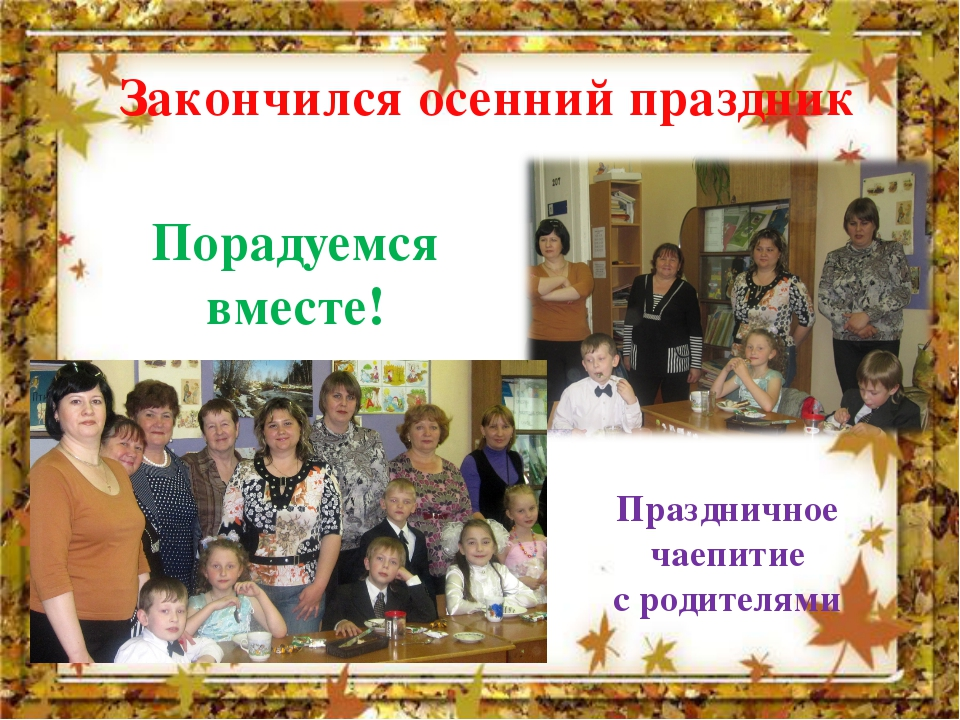 Порадуемся вместе! Праздничное чаепитие с родителями Закончился осенний праз...