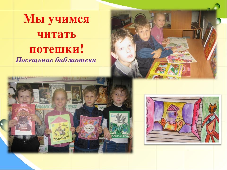 Мы учимся читать потешки! Посещение библиотеки