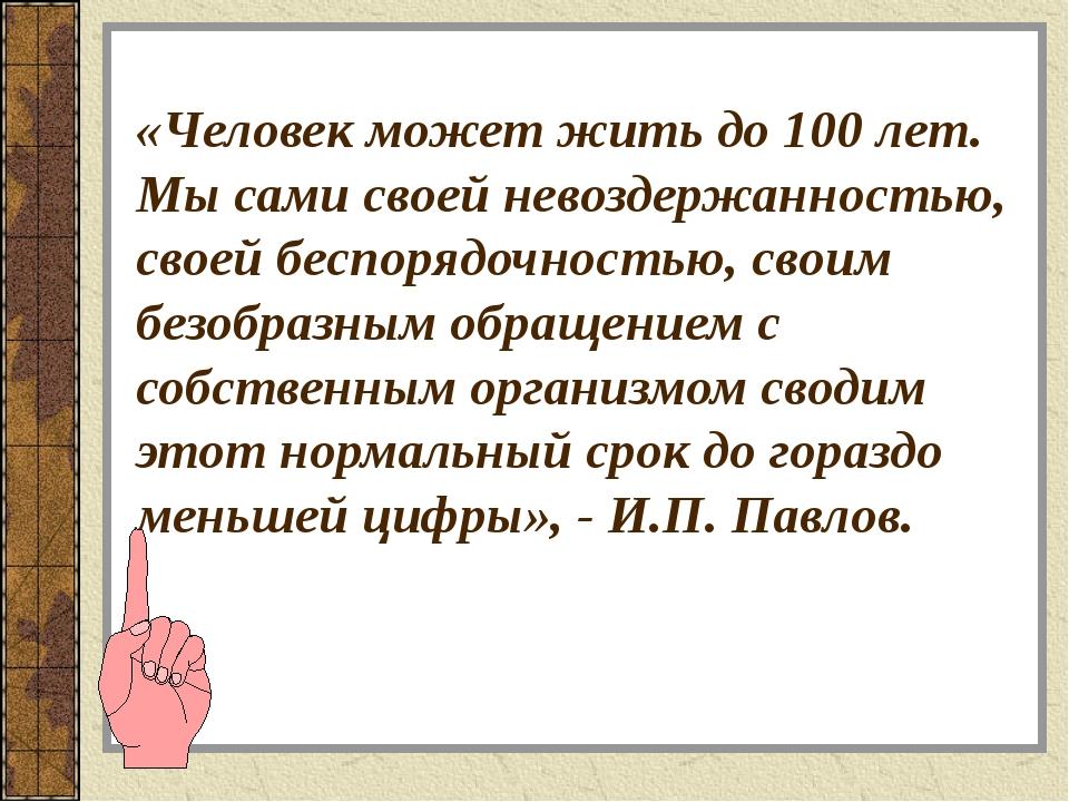 «Человек может жить до 100 лет. Мы сами своей невоздержанностью, своей беспор...