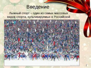 Лыжный спорт – один из самых массовых видов спорта, культивируемых в Российс