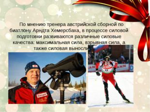 По мнению тренера австрийской сборной по биатлону Арндта Хемерсбаха, в проце