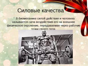Силовые качества В биомеханике силой действия и человека называется сила возд