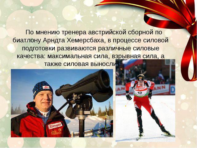 По мнению тренера австрийской сборной по биатлону Арндта Хемерсбаха, в проце...