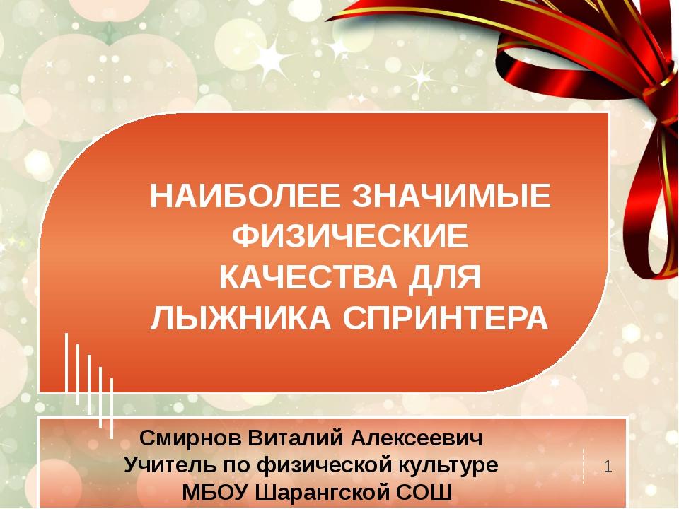 Смирнов Виталий Алексеевич Учитель по физической культуре МБОУ Шарангской СО...