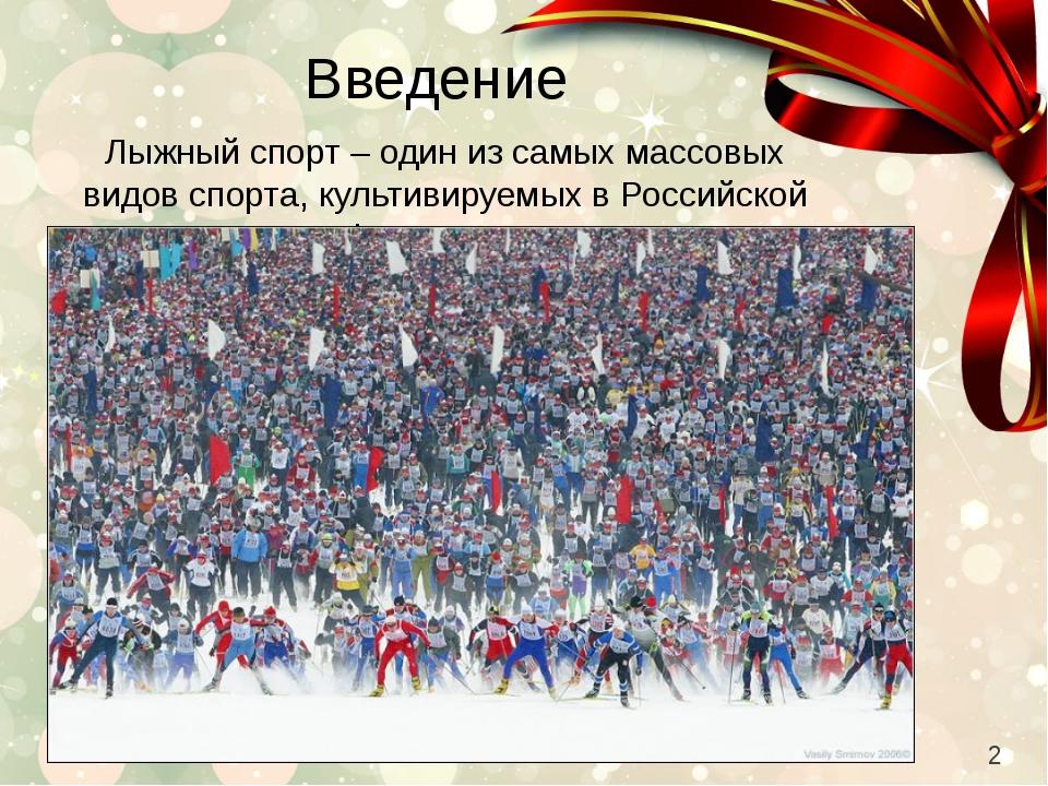 Лыжный спорт – один из самых массовых видов спорта, культивируемых в Российс...