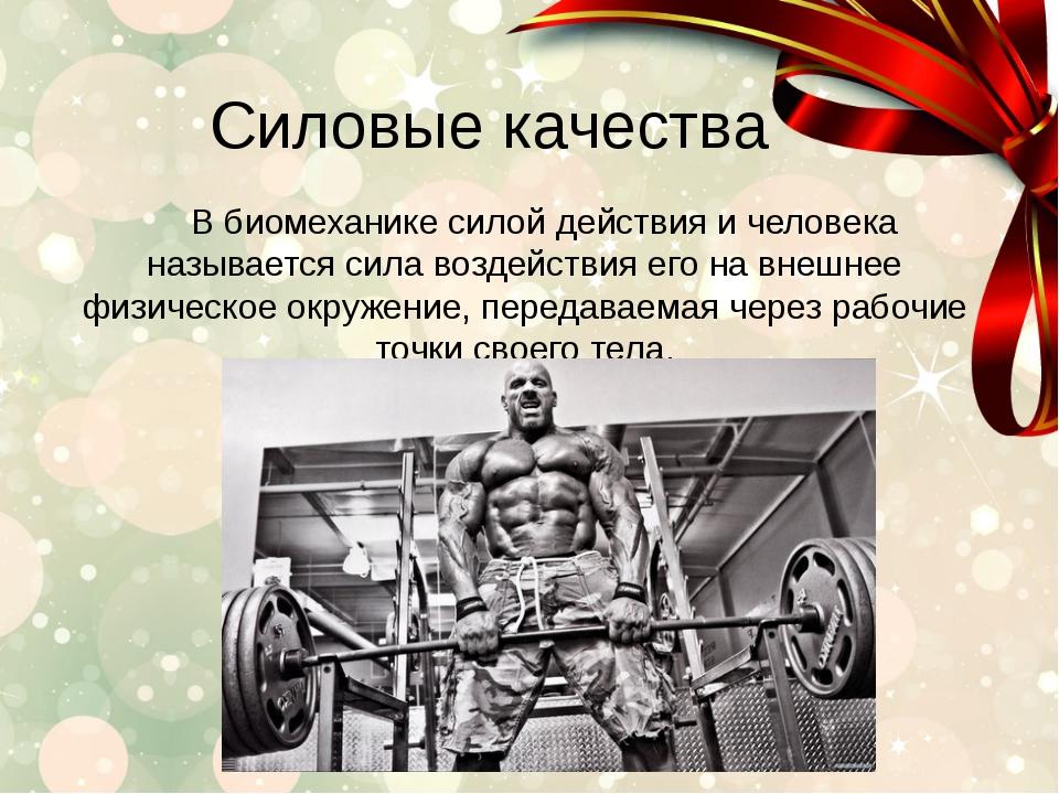Силовые качества В биомеханике силой действия и человека называется сила возд...